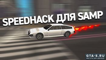Speed hook для gta samp